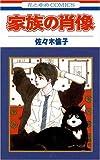 家族の肖像 / 佐々木 倫子 のシリーズ情報を見る