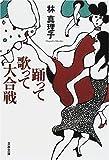 踊って歌って大合戦 (文春文庫)