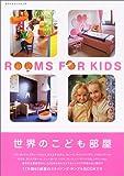 世界のこども部屋 ROOMS FOR KIDS 画像