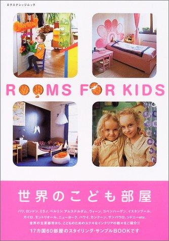 世界のこども部屋 ROOMS FOR KIDSの詳細を見る