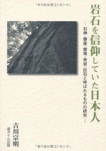 岩石を信仰していた日本人―石神・磐座・磐境・奇岩・巨石と呼ばれるものの研究―の詳細を見る