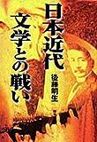 日本近代文学との戦い—後藤明生遺稿集