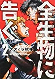全生物に告ぐ(2) (アフタヌーンKC)