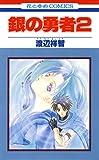 銀の勇者 2 (花とゆめコミックス)