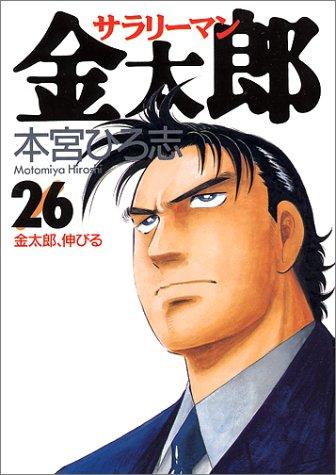 サラリーマン金太郎 (26) (ヤングジャンプ・コミックス)