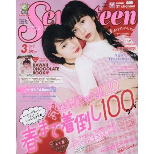 SEVENTEEN(セブンティーン) 2017年 03 月号 [雑誌]