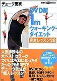 DVD版1mウォーキング・ダイエット完全レッスン28 (講談社DVDブック)