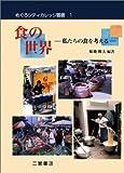 食の世界―私たちの食を考える  めぐろシティカレッジ叢書 1