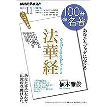 NHK 100分 de 名著 法華経 2019年 11月 [雑誌] (NHKテキスト)