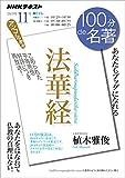 NHK 100分 de 名著 法華経 2019年 11月 [雑誌] (NHKテキスト) 画像