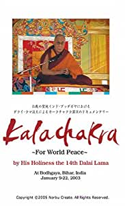 カーラチャクラ Kalachakra ‾For World Peace‾ [VHS]