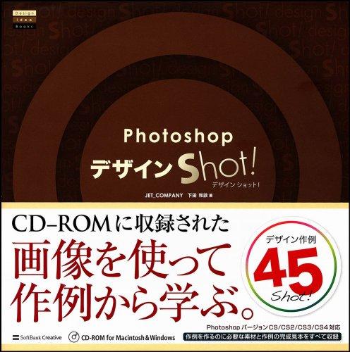 PhotoshopデザインShot! (Design Idea Books)の詳細を見る