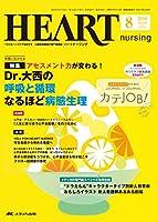 ハートナーシング 2016年8月号(第29巻8号)特集:アセスメント力が変わる!  Dr.大西の呼吸と循環なるほど病態生理