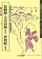 枯樹賦・文皇哀冊(〓遂良)・夢奠帖(欧陽詢) (隋唐の行書草書)