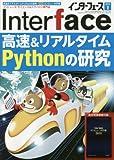 Interface(インターフェース) 2018年1月号 -