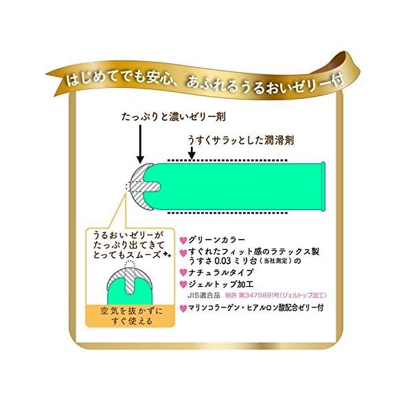 【まとめ買いセット】ジェクス コンドーム グラ...の紹介画像3