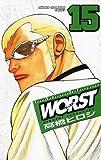 WORST(15) (少年チャンピオン・コミックス)