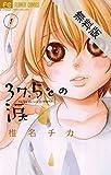 37.5℃の涙(1)【期間限定 無料お試し版】 (フラワーコミックス)