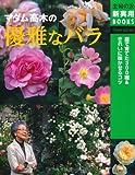 マダム高木の優雅なバラ―庭で育てた300種&きれいに咲かせるコツ (主婦の友新実用BOOKS) 画像