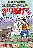 かりあげクン 37 (アクションコミックス)