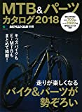 MTB&パーツカタログ2018 (エイムック 4046 BiCYCLE CLUB別冊)