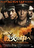戦火の中へ [DVD]