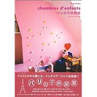 パリの子供部屋