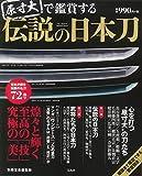 原寸大で鑑賞する 伝説の日本刀 画像