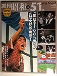 週刊昭和(No.32)  昭和51年(1976) ロッキード事件/萩本欽一/猪木vsアリ (2009/7/19)