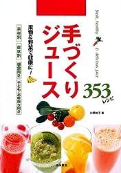 手づくりジュース 353レシピ-果物&野菜で健康に!