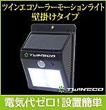 ツインエコ センサーライト ソーラーモーションライト壁掛けタイプ TESSSL09P