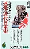 意外と知らない迷走の近代日本史―現代日本を決定づけた、維新以降の20の大事件とは (KAWADE夢新書)