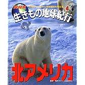 NHK生きもの地球紀行〈4〉北アメリカ