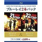 21ジャンプストリート/22ジャンプストリート [Blu-ray]
