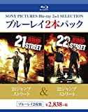 21ジャンプストリート/22ジャンプストリート[Blu-ray/ブルーレイ]