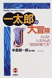 """一太郎の大冒険―ジャストシステムの""""成功の育て方"""" (books,スマートなビジネスマン)"""