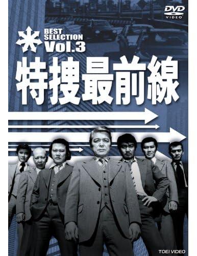 特捜最前線 BEST SELECTION VOL.3 [DVD]