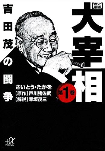 歴史劇画 大宰相 第一巻 吉田茂...