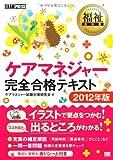 福祉教科書 ケアマネジャー完全合格テキスト 2012年版