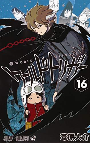 ワールドトリガー 16 (ジャンプコミックス)の詳細を見る