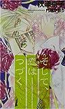 そして、恋はつづく / 秋津 京子 のシリーズ情報を見る
