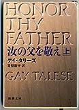 汝の父を敬え〈上〉 (新潮文庫)