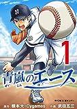 青嵐のエース(1) (サイコミ×裏少年サンデーコミックス)