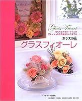 グラスフィオーレ―ガラスの花 (レッスンシリーズ)