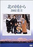 北の国から 2002遺言[DVD]
