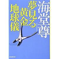 夢見る黄金地球儀 (東京創元社)海堂 尊