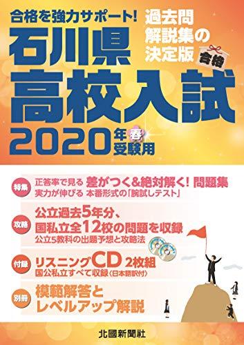 石川県高校入試2020