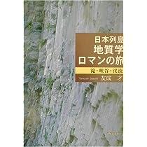日本列島地質学ロマンの旅―滝・峡谷・渓流