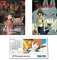 【Amazon.co.jp限定】千と千尋の神隠し&もののけ姫の2本セット [DVD] ジブリの卓上カレンダー付