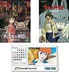 [Amazon.co.jp限定]千と千尋の神隠し&もののけ姫の2本セット ジブリの卓上カレンダー付